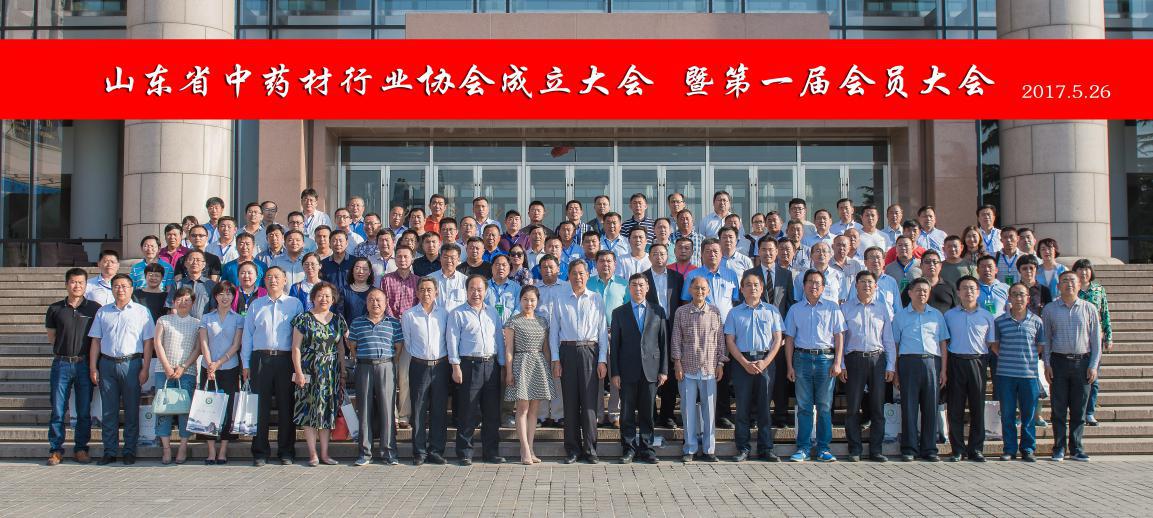 山东省中药材行业协会成立大会暨第一届会员大会.png